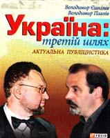 В. Л. Єшкілєв, В. В. Павлів Україна: третій шлях 978-966-03-6400-4