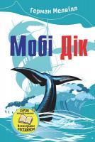 Мелвілл Герман Мобі Дік, або Білий кит 978-966-923-105-5