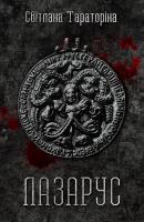 Світлана Тараторіна Лазарус 978-966-948-117-7
