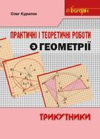 Куриляк Олег Практичні і теоретичні роботи з геометрії (трикутники) 978-966-10-4005-1