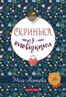 Іванцова Міла Скринька з оповідками 978-617-7418-52-7