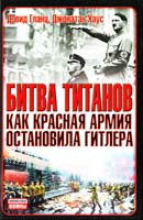 Дэвид Гланц, Джонатан Хаус Битва титанов. Как Красная армия остановила Гитлера 978-5-17-046417-3