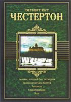 Гилберт Кит Честертон Человек, который был Четвергом. Возвращение Дон Кихота 978-5-17-058665-3, 978-5-403-01028-3