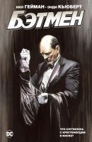 Гейман Нил Бэтмен. Что случилось с Крестоносцем в Маске? (лимитированная обложка) 978-5-389-16401-7