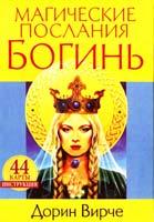 Вирче Дорин Магические послания богинь. 44 карты. Инструкция