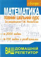 Яковлева Г.Н. Математика. Повний шкільний курс: Навчальний посібник 978-966-408-2379-1