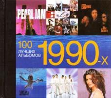 Дэн Оти, Джастин Каутроун, Крис Барретт, Питер Додд 100 лучших альбомов 1990-х 5-17-032253-4