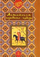 Гамада Роман Романович Антологія перського гумору 978-966-10-0124-3