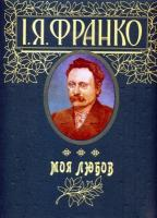 Франко Іван Моя любов. Подарункове видання 966-03-3559-8