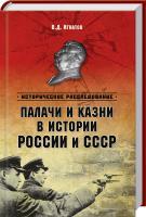 Игнатов Владимир Палачи иказни вистории России иСССР 978-5-4444-1238-1