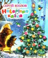 Козлов Сергій Новорічна казка 978-617-526-276-4