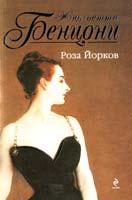 Бенцони Жюльетта Роза Йорков 978-5-699-45475-4