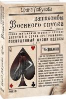 Лобусова Ирина Катакомбы Военного спуска. 10 978-966-03-9195-6