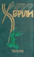 Артур Хейли Артур Хейли. Комплект из 8 книг. Детектив 5-7027-0553-х