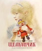 Эрнст,Теодор,Амадей,Гофман Щелкунчик 978-5-389-17054-4