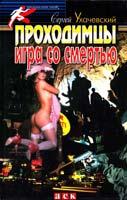 Ухачевский Сергей Проходимцы. Игра со смертью 966-319-127-9