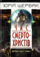 Щербак Юрій Час смертохристів. Міражі 2077 року