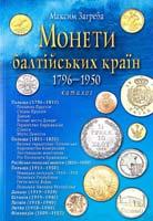 Загреба Максим Монети Балтійських країн, 1796—1950 pp.: каталог 978-966-171-305-4