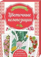 Наниашвили Ирина Цветочные композиции 978-617-12-2506-0