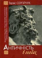 Сергійчук Тарас Античність в особах 978-966-01-0553-9