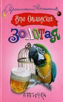Вера Ольховская Золотая птичка 978-5-17-049003-5, 978-5-271-19083-4
