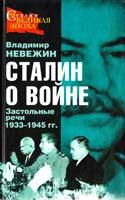 Невежин Владимир Сталин о войне. Застольные речи 1933-1945 гг. 978-5-699-21053-4