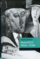 Теодор Драйзер Финансист. Титан. Стоик 978-5-699-39148-6