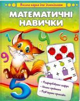 Чуб Наталія Математичні навички 978-966-14-6345-4