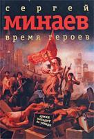 Сергей Минаев Время героев 978-5-17-055493-5, 978-5-271-21603-9, 978-985-16-5868-4