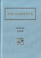 Мельничук Тарас Князь роси 978-617-585-032-9