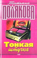 Полякова Татьяна Тонкая штучка 5-04-004291-4