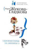 Мария Жукова-Гладкова Одноклассницы на миллион $ 978-5-699-25296-1