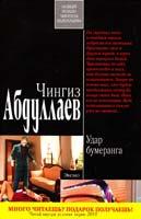 Абдуллаев Чингиз Удар бумеранга 978-5-699-42099-5