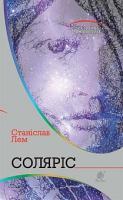 Лем Станіслав Соляріс : роман 978-966-10-4761-6