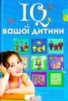 Упоряд. О. Чорновіл ; Худож. Н. Діденко IQ вашої дитини 978-617-538-035-2
