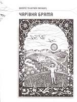 Лапікури Валерій та Наталя Чарівна брама 978-966-465-207-7