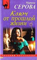 Серова Марина Ключ от прошлой жизни 978-5-699-68333-8
