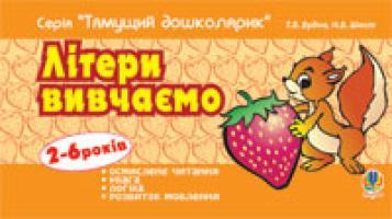 Будна Тетяна Богданівна, Шост Наталія Богданівна Літери вивчаємо. 978-966-10-1056-6