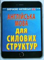 Дориченко Олександра Англійська мова для силових структур 978-966-498-623-3