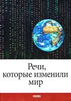 Хорошевский А., сост. Речи, которые изменили мир 978-966-03-5045-8