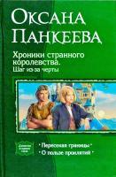Панкеева Оксана Хроники странного королевства. Шаг из-за черты 978-5-9922-0337-0