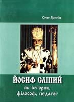 Гринів Олег Йосиф Сліпий як історик, філософ, педагог 978-966-486-133-2