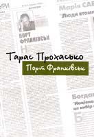 Прохасько Тарас Порт Франківськ 966-668-130-7