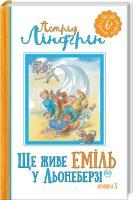 Ліндгрен Астрід Ще живе Еміль у Льонеберзі. Книга 3 978-966-917-291-4
