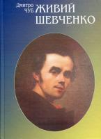 Чуб Дмитро Живий Шевченко 978-966-8382-21-5