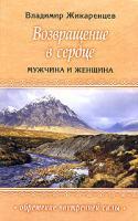 Владимир Жикаренцев Возвращение в Сердце. Мужчина и Женщина 5-8174-0448-6