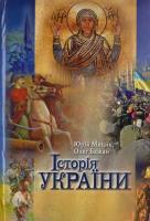 Юрій Мицик, Олег Бажай Історія України 978-617-7023-23-3