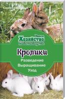 Холодный Сергей Кролики. Разведение, выращивание, уход 978-966-2263-95-4