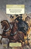 Савинков Борис Воспоминания террориста 978-5-389-11246-9