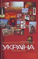 Сліпушко О. М. Україна. Енциклопедичний довідник. 978-966-8001-48-2